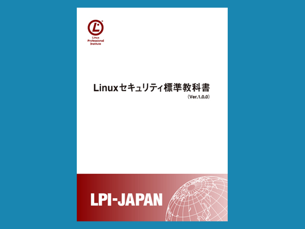 Linuxセキュリティ標準教科書( Ver1.0.0 )