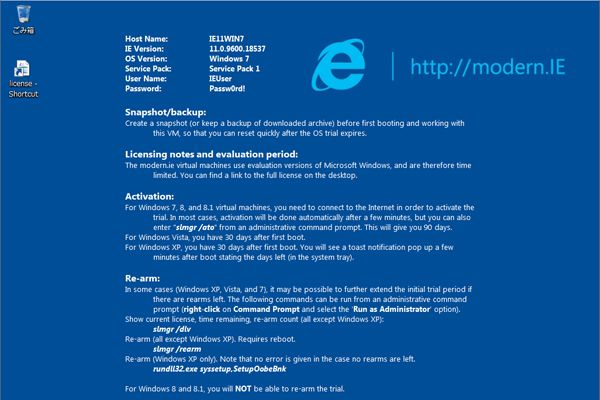 Windows7( modern.IE ) VM